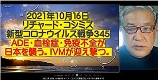 2021.10.16 リチャード・コシミズ 新型コ