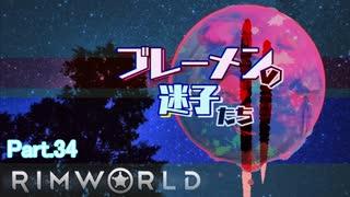 【RimWorld】ブレーメンの迷子たち二部 p