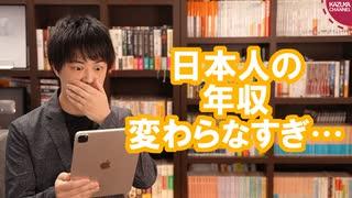 えっ…日本人の年収変化なさすぎ【30年横