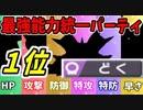 【実況】ポケモン剣盾でたわむれる  能力値1位で作る最強の毒統一
