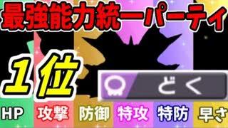 【実況】ポケモン剣盾でたわむれる  能力