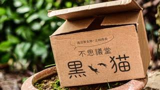 浅沼晋太郎・土田玲央『不思議堂【黒い猫】』令和3年10月記 前半無料パート
