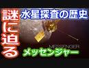 【ゆっくり解説】二度目の謎解き冒険へ探査機メッセンジャー 水星探査の歴史後編の後編