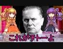 【ゆっくり解説】世界の奇人・変人・偉人紹介【チトー大統領】