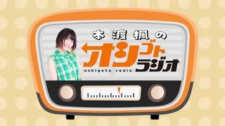 本渡楓のオシゴトラジオ #12