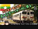 【ゆっくり鉄道旅実況】ミャンマーで元JR東海キハ40に乗る!