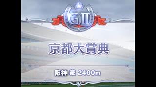 【ウマ娘風】第56回GⅡ京都大賞典(2021)