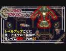 【クロノトリガー】レベルアップでランダム封印縛りPart.26【制限プレイ】