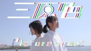 【Picturesque*】三原色 踊ってみた【1