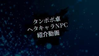 【タンポポ卓】ヘタキャラNPC紹介動画