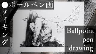 鬼 - その2 - 【ボールペン画メイキング】