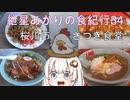 紲星あかりの食紀行34 パーコーメンと焼きそば 茨城県桜川市さつき食堂