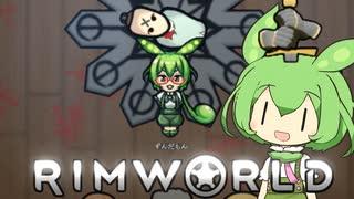【RimWorld】ずんだもんの辺境散歩歩【VOI
