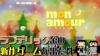 【実況】オニオンゲームスの新作をプレイ