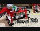 メカダービー「馬飛追システム」の動画