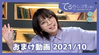 てるのニコ生(おまけ) 2021/10