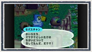 ◆どうぶつの森e+ 実況プレイ◆part264