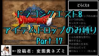 【DQ8】 アイテムドロップのみ縛り part17