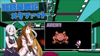 ギャラ子と超惑星戦記メタファイト #9【
