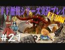 ファイナルファンタジー歴代シリーズを実況プレイ‐FF9編‐【21】