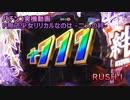 【パチンコ実機】P魔法少女リリカルなのは -二人の絆- RUSH1