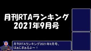 月刊RTAランキング 2021年9月号