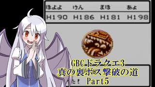 【GBC】ドラクエ3 真の裏ボス撃破の道 par