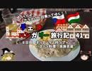 【ゆっくり】東欧旅行記 41 パローツ料理と民族衣装生着替え