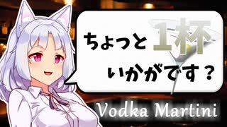 【ウォッカ・マティーニ】お酒の話をしま