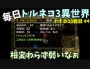 【トルネコの大冒険3】 ほぼ毎日まったりポポロ異世界の迷宮を初攻略リベンジ挑戦 38戦目 #4