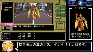 PC98版『偽典・女神転生』実況解説プレイ