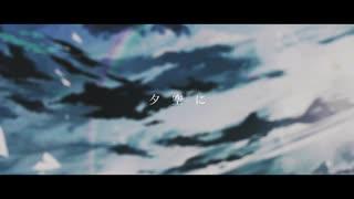 アトラクトライト/いと Cover