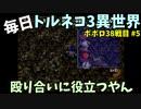 【トルネコの大冒険3】 ほぼ毎日まったりポポロ異世界の迷宮を初攻略リベンジ挑戦 38戦目 #5