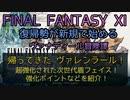 【FF11】帰ってきた ヴァレンラール!超強化された次世代盾フェイス!強化ポイントなどを紹介!