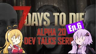 【7 Days to Die】α20 開発者ストリーミン