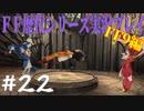 ファイナルファンタジー歴代シリーズを実況プレイ‐FF9編‐【22】