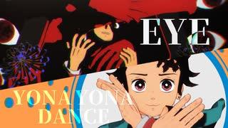 【鬼滅のMMD】EYE / YONAYONADANCE