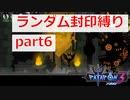 【実況】ランダム封印縛りでパタポン3 part6