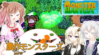 【Monster Harvest】ささらと農作モンスタ