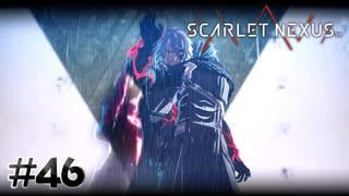 最後の跳躍【SCARLET NEXUS:ユイト篇】#46