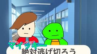【まいぜんアニメ】逃走中1話