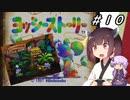 【ヨッシーストーリー】きりたんストーリー#10【VOICEROID実況】