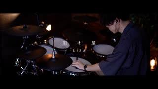 明け星 - LiSA|Drum cover『鬼滅の刃 無