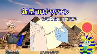 【古代エジプト】砂船MAとコロナワクチ