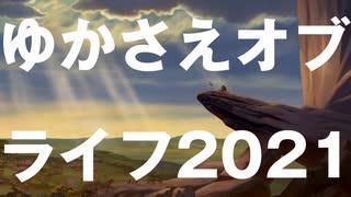 ゆかさえ オブ ライフ 2021【水本ゆかり /