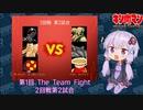 【マッスルファイト】第1回 The Team Fight 11 2回戦第2試合【VOICEROID】