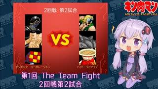【マッスルファイト】第1回 The Team Figh
