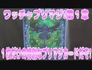 ワッチャプリマジ!第1章~1枚だけの特別なプリマジカードだぞ!~