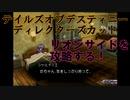 【テイルズオブデスティニーディレクターズカット】リオンサイドを完全クリアする!!! #11 【実況】