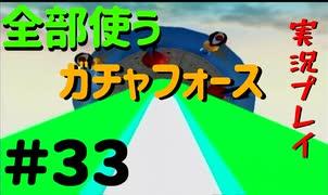 【ボイスロイド実況】全てのボーグ(199対